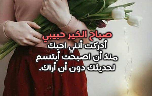 صورة كلام في الصباح للحبيب , عبارات صباحية رومانسيه جميله