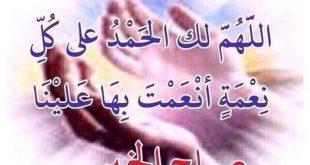 صور صور صباح الخير اسلاميه , اجمل صباح معطر بذكر الله