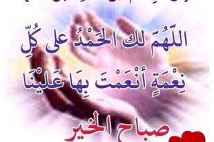 بالصور صور صباح الخير اسلاميه , اجمل صباح معطر بذكر الله 11134 14 310x205