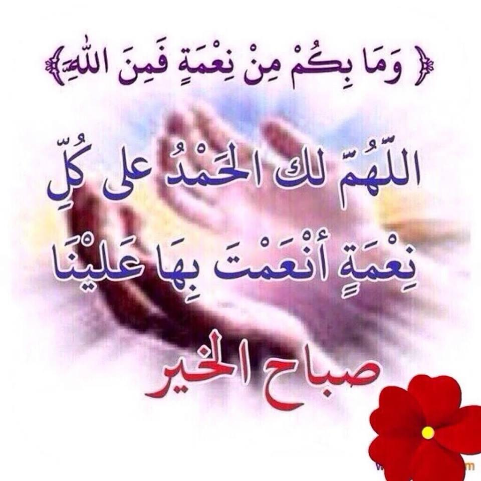 صورة صور صباح الخير اسلاميه , اجمل صباح معطر بذكر الله