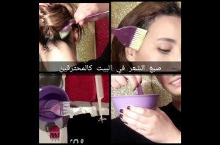 صورة طريقة صبغ الشعر في البيت , كيفية تلوين شعرك فى المنزل