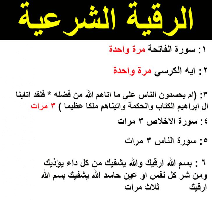 بالصور ايات الشفاء من العين , رقية العين من القران الكريم 11200 1