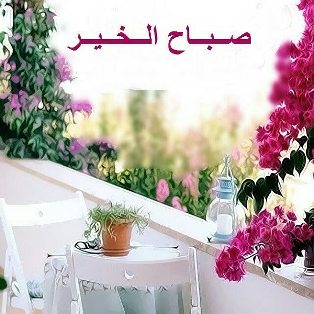 صور بطاقات صباح الخير متحركة , كلمات جميله عن الصباح