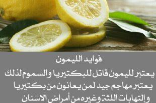 صورة فوائد الليمون , اهم فوائد الليمون المتعدده