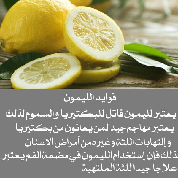 صور فوائد الليمون , اهم فوائد الليمون المتعدده