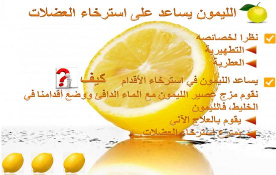 بالصور فوائد الليمون , اهم فوائد الليمون المتعدده 629