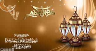 بالصور صور تهاني رمضان , اجمل صور تهنئه لرمضان 634 8 310x165