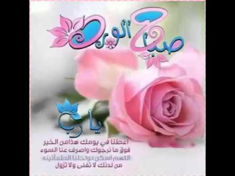 صور صباح الخير 2019 , اروع الصور الكتابيه بصباح الخير تحفه