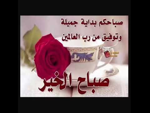 بالصور صباح الخير 2019 , اروع الصور الكتابيه بصباح الخير تحفه 652 2