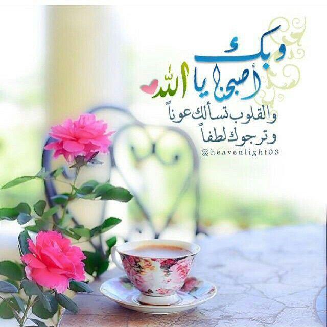 بالصور صباح الخير 2019 , اروع الصور الكتابيه بصباح الخير تحفه 652 5