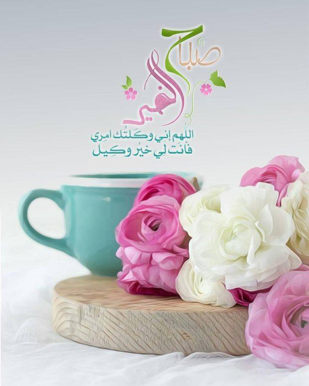 بالصور صباح الخير 2019 , اروع الصور الكتابيه بصباح الخير تحفه 652 8
