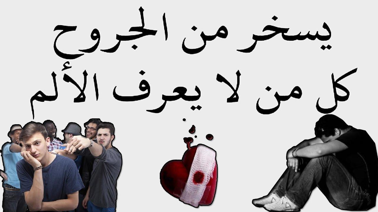 صورة حكم عن الحزن والالم , صور كتابيه بااجمل عبارات الحزن و الالم