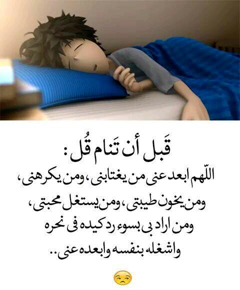 بالصور دعاء قبل النوم , صور كتابيه باادعيه النوم 939 5