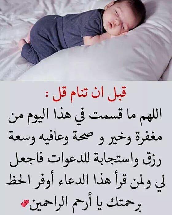 بالصور دعاء قبل النوم , صور كتابيه باادعيه النوم 939 7