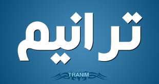 معنى اسم ترانيم , تعرفي علي المقصود من اسم ترانيم