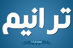 صور معنى اسم ترانيم , تعرفي علي المقصود من اسم ترانيم