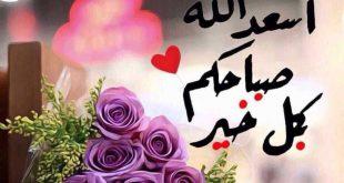 صور شعر صباح الخير حبيبي , صباحك حب وعشق وغرام