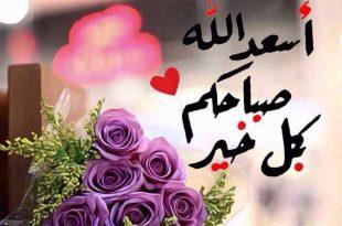 صورة شعر صباح الخير حبيبي , صباحك حب وعشق وغرام