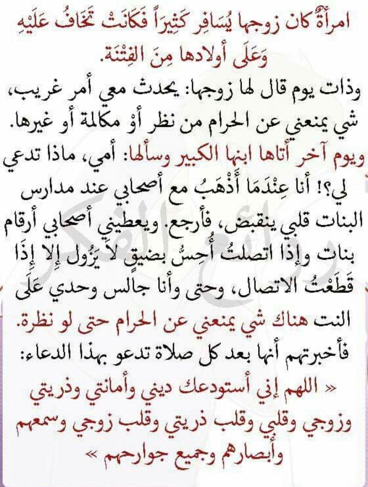 دعاء الزوجة لزوجها دعاء لتسخير الزوج لزوجته احلى كلام