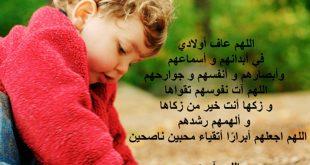 صور اجمل ماقيل عن حب الابناء , الابناء اغلي ما فى الحياة