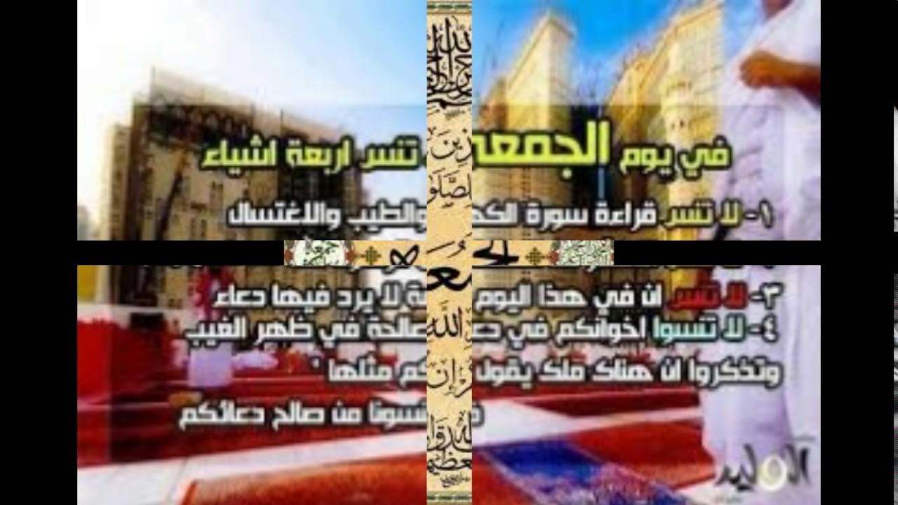 صورة ادعية يوم الجمعة المستجابة , فضل قراءه سوره الكهف يوم الجمعه