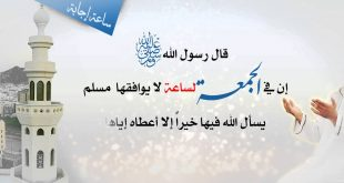 صور ادعية يوم الجمعة المستجابة , فضل قراءه سوره الكهف يوم الجمعه