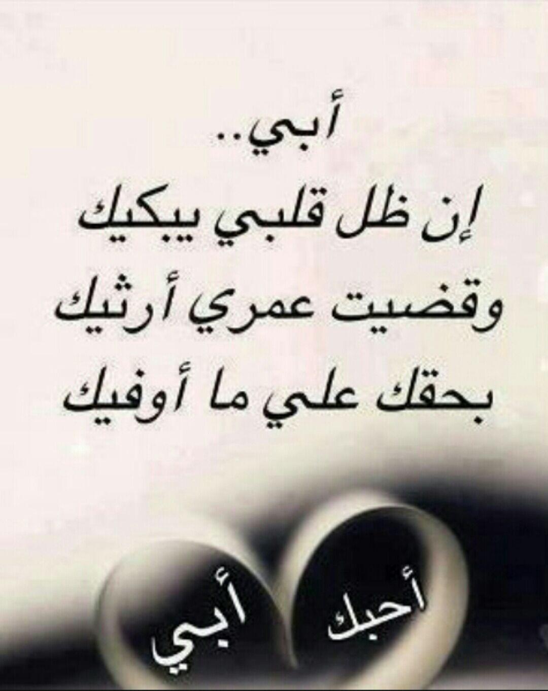 صورة قصيدة عن الاب , الاب هو مصدر الحب والحنان