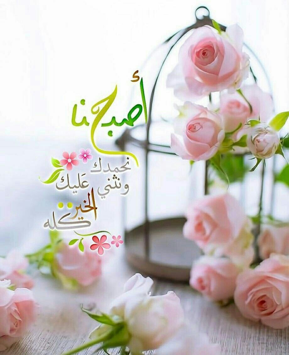صورة ادعية الصباح بالصور , اجمل ما قال في حب الله