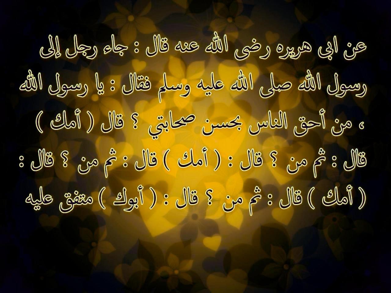 صورة اجمل قصيدة عن الام مكتوبة , ادامك الله فى حياتى نعمة يا جنتى الغالية 4842 2