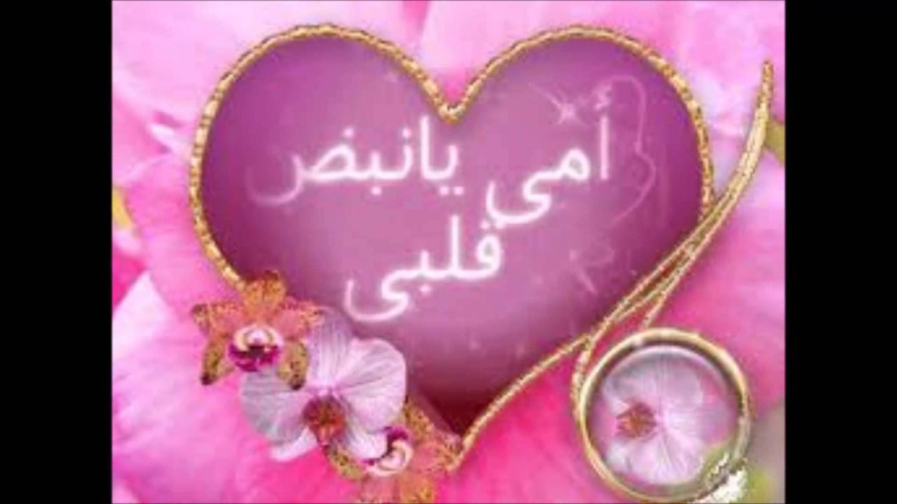 صورة اجمل قصيدة عن الام مكتوبة , ادامك الله فى حياتى نعمة يا جنتى الغالية 4842 3