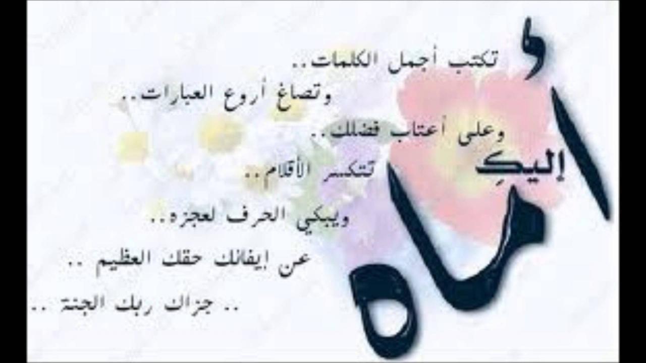 صورة اجمل قصيدة عن الام مكتوبة , ادامك الله فى حياتى نعمة يا جنتى الغالية 4842 5