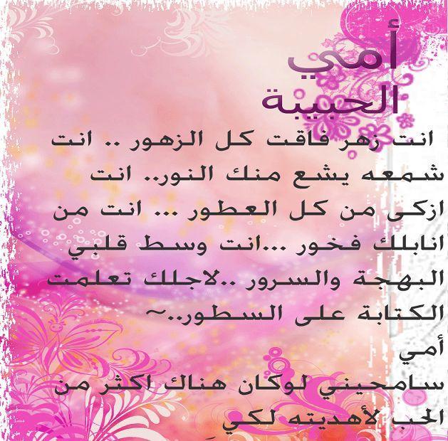 صورة اجمل قصيدة عن الام مكتوبة , ادامك الله فى حياتى نعمة يا جنتى الغالية 4842 7
