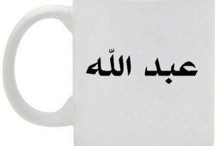 صور صور اسم عبدالله , صفات حامل اسم عبد الله