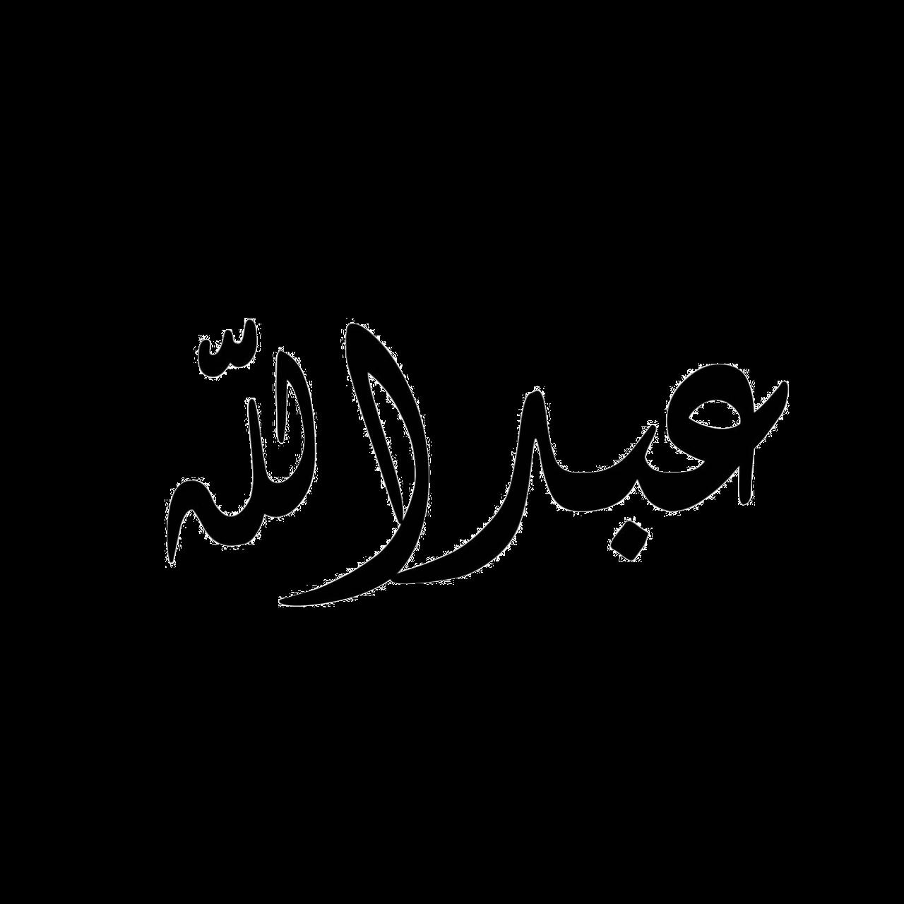 صور اسم عبدالله صفات حامل اسم عبد الله احلى كلام
