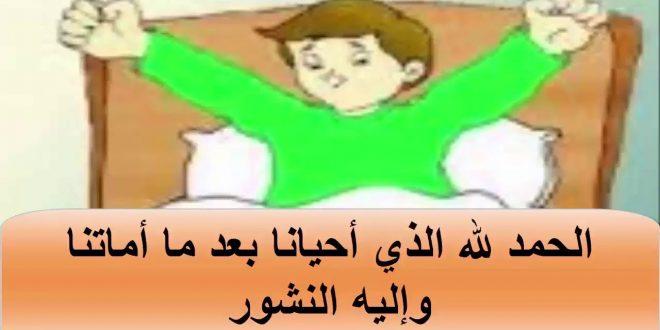 صور دعاء الاستيقاظ من النوم , ادعية تقال عند الاستيقاظ من النوم