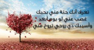 صور رسائل حب ورومانسية , اجمل رساله عن الحب