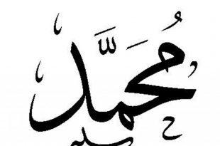 صورة معنى اسم محمد , صفات حامل اسم محمد