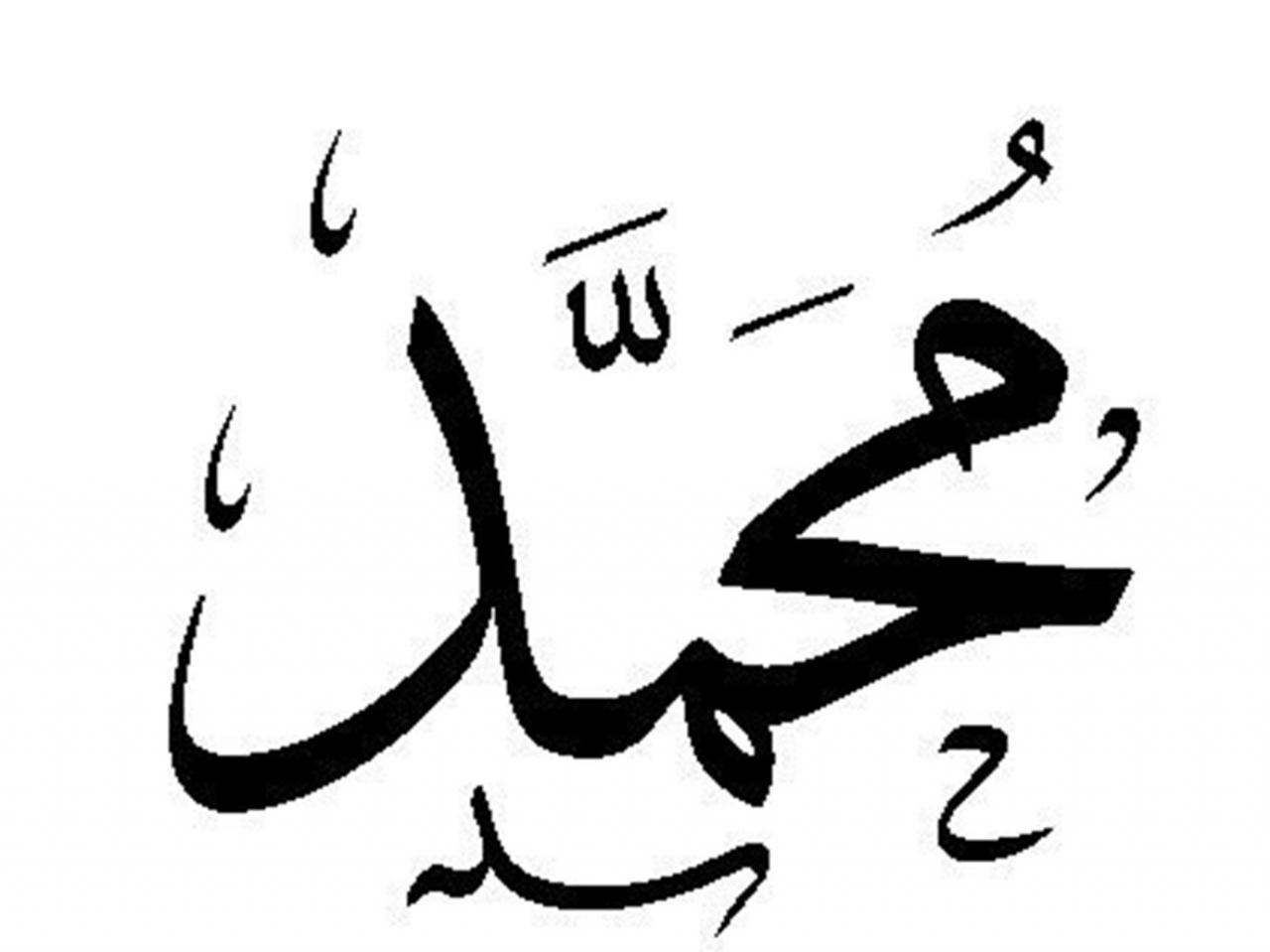 صور معنى اسم محمد , صفات حامل اسم محمد
