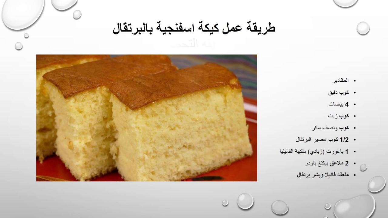 صورة طريقة عمل الكيكة الاسفنجية بالصور , كيفيه صنع الكيكة الاسفنجية