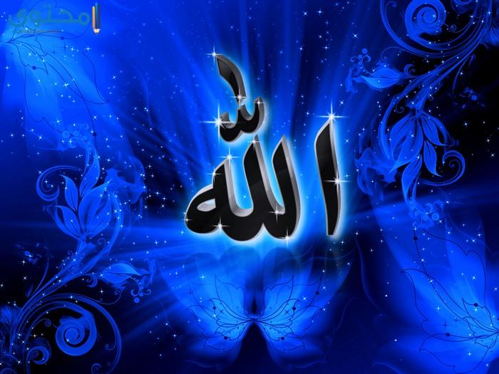 صور صور اسم الله , لفظ الجلاله