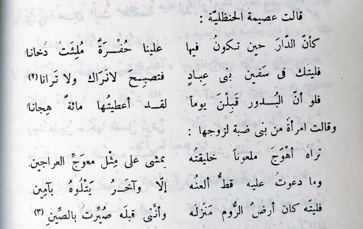 صورة شعر غزل فاحش في وصف جسد المراة , جمال المراة في الشعر الجاهلي 423 5