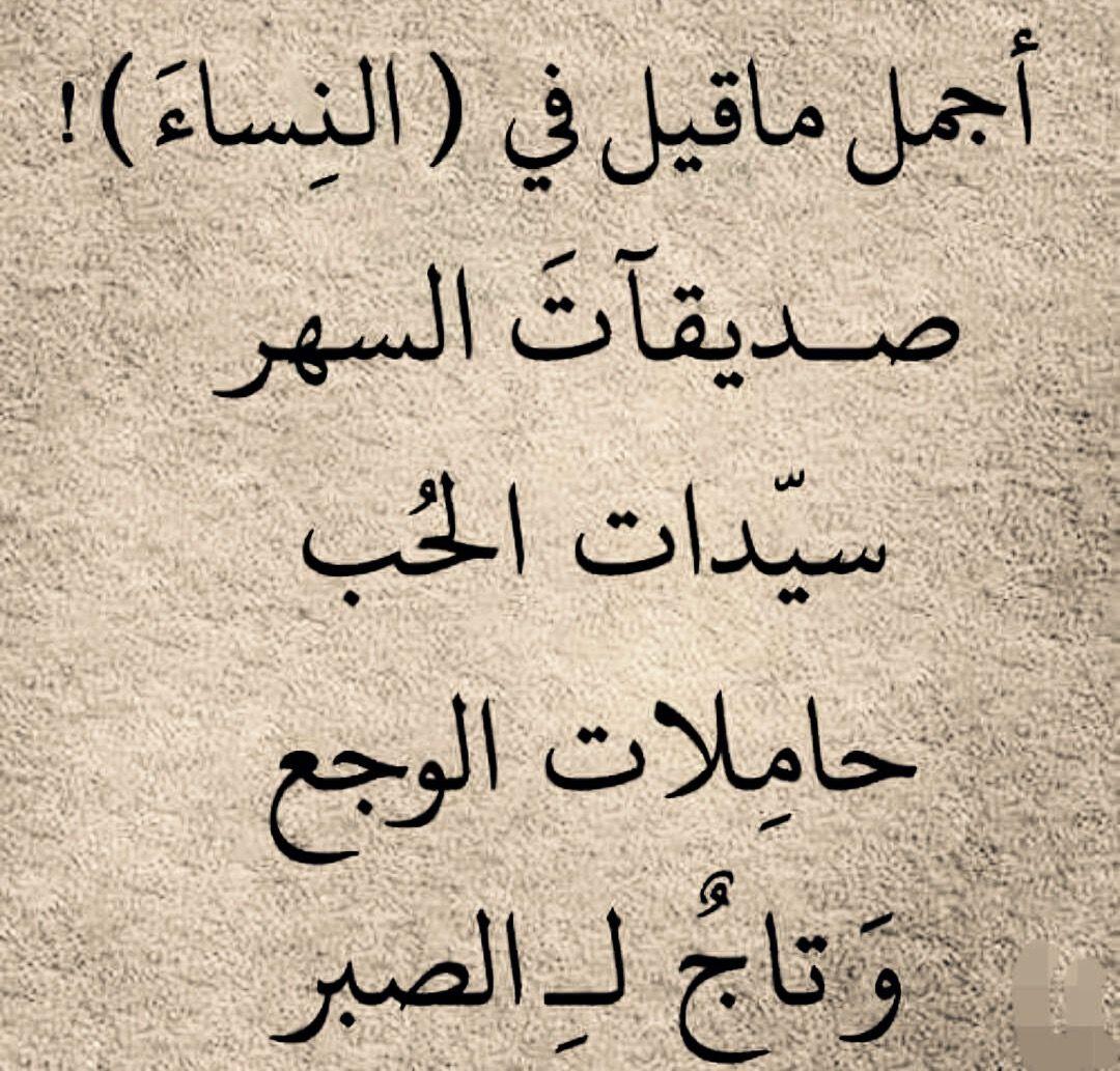 صورة شعر غزل فاحش في وصف جسد المراة , جمال المراة في الشعر الجاهلي 423 6