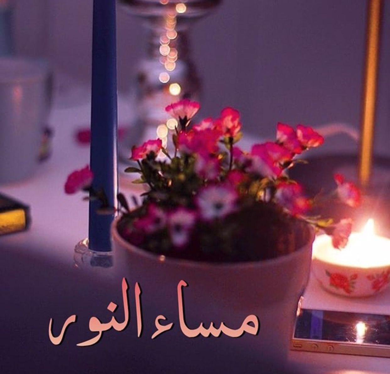 صورة مساء النور , خواطر المساء الجميل