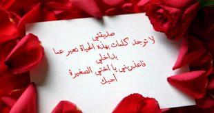 صور رسائل رومانسية جامدة.اجمد رساله حب ورومانسيه