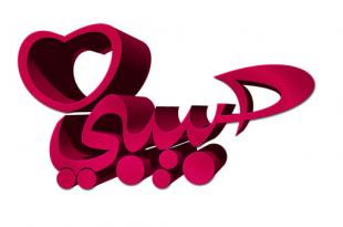 صورة صور لكلمة حبيبي , تشكيله متميزة من الصور المكتوب عليها عبارة حبيبي