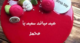 صور صور عيد ميلاد سعيد محمد , الاحتفال بعيد الميلاد لااسم محمد