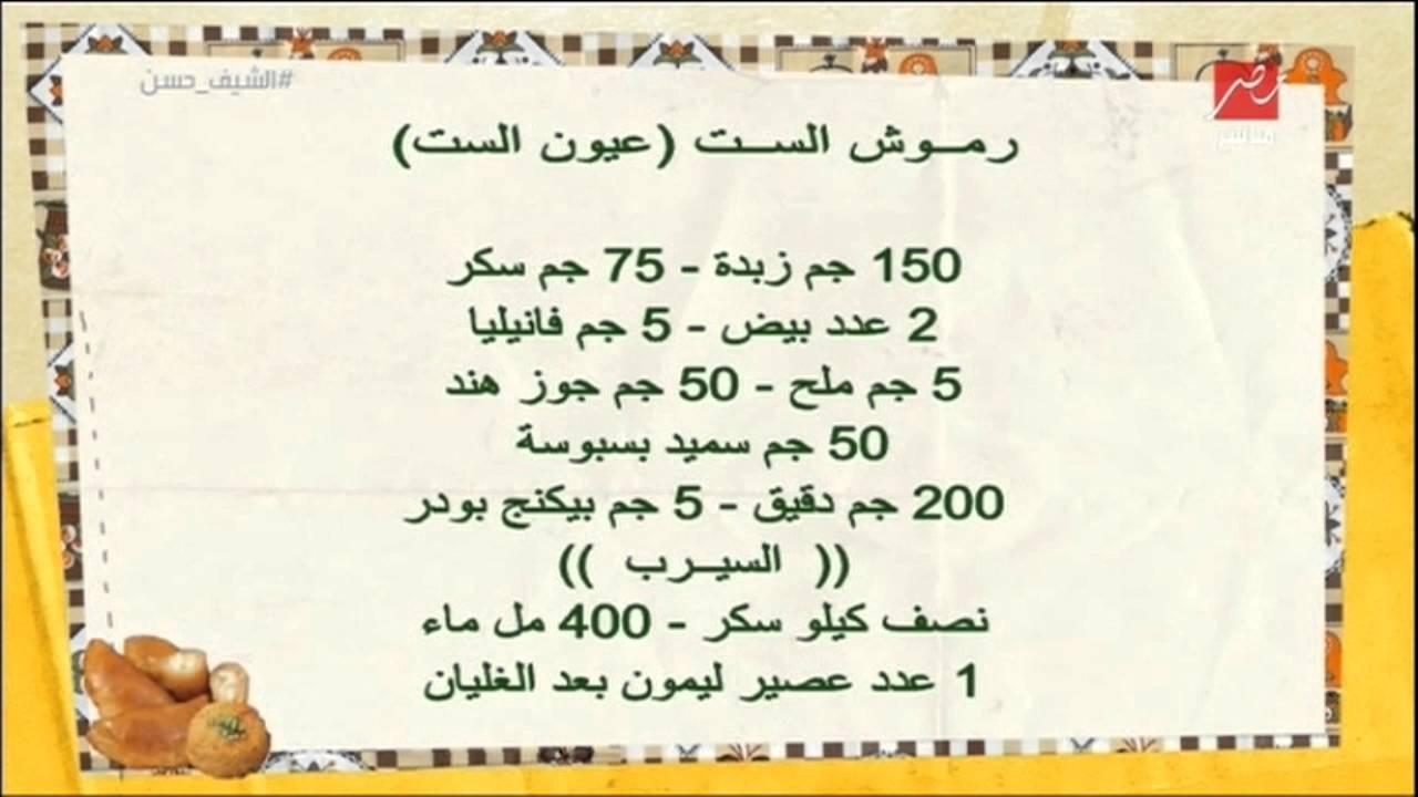 صورة طريقة عمل رموش الست بالصور للشيف حسن , اسهل طرق عمل رموش الست