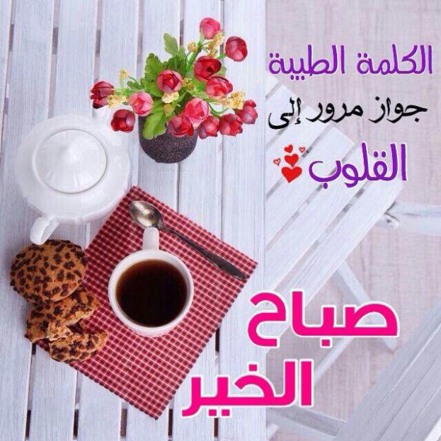 صورة احلى صباح الخير بالصور , صباح الخير ملئ بالتفاؤل