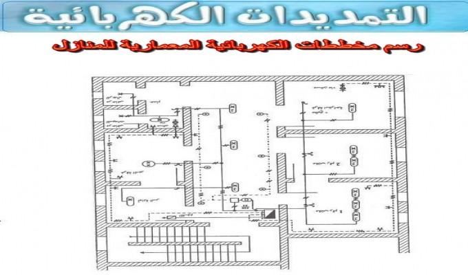 مخططات كهرباء المنازل