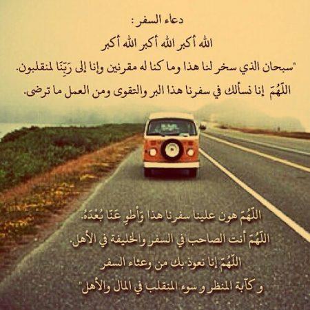 صورة صور دعاء السفر , اجمل الادعيه للتحصين عند السفر